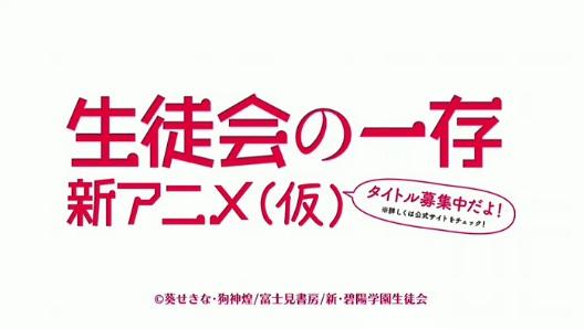 『生徒会の一存 新アニメ(仮)』のPV公開! ディーンさん版とあまり変わってなさそうだね