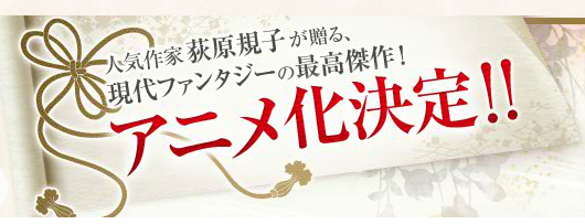 『RDG レッドデータガール』アニメ化決定、公式サイトオープン!制作:P.A.WORKS、キャラ原案:岸田メル