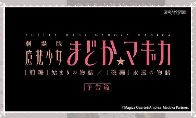 劇場版『魔法少女まどか☆マギカ』劇場予告第一弾公開! wkwkしてきたな