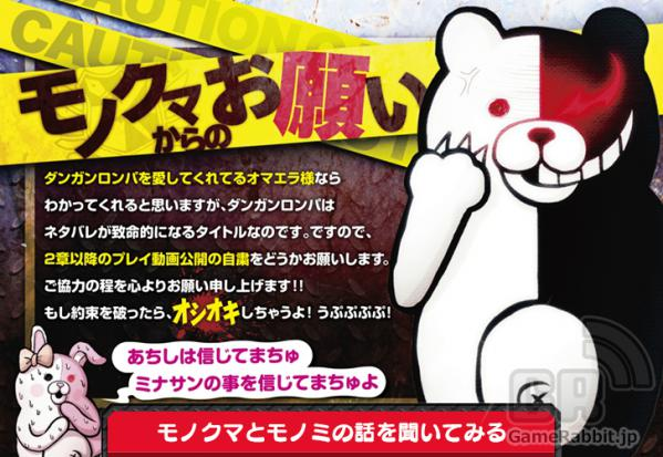 20120723_monokuma_01.jpg