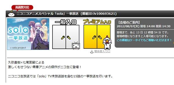 ニコニコ生放送で8/7に『sola』 8/13~16に『D.C.~ダ・カーポ~』一挙放送決定!