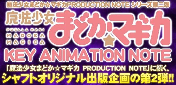 『まどか☆マギカ KEY ANIMATION NOTE Vol.5』のジャケ絵公開! 振り返りほむほむ!