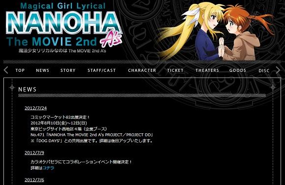 『魔法少女リリカルなのは The MOVIE 2nd A's』コミックマーケット82出展決定!
