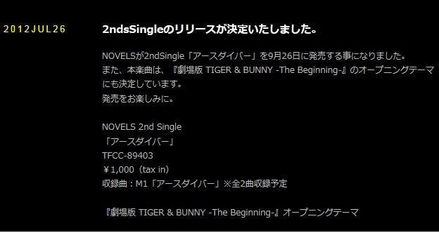 劇場版『TIGER & BUNNY』のオープニングテーマを歌うのはTV版後期OPも担当したNOVELS!