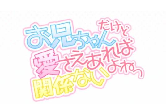 10月アニメ「お兄ちゃんだけど愛さえあれば関係ないよねっ」PV第1弾 公開!