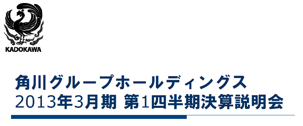 角川グループホールディングス第1四半期、書籍作品シリーズ別ランキング! 1位は「古典部」シリーズ