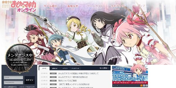 『魔法少女まどか☆マギカ オンライン』が一時中断して長時間のメンテナンスに突入