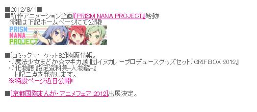 シャフト・新作アニメーション企画『PRISM NANA PROJECT』始動! 魔法少女きたあああ