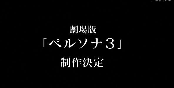 劇場版『ペルソナ3』は何部作かに分かれる模様! 公式で劇場告知の映像公開
