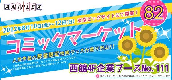 コミケ82 アニプレブースの物販商品公開!「まどか、Fate、SAO、恋チョコ、ひだまり」