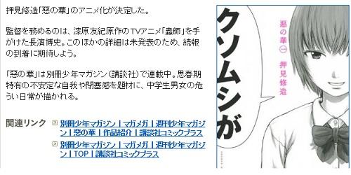 押見修造『惡の華』アニメ化決定!監督は「蟲師」を手がけた長濱博史