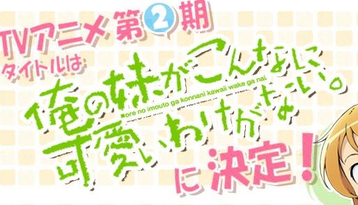 『俺の妹がこんなに可愛いわけがない』アニメ1期「TRUE ROUTEスペシャル版」放送決定! TOKYO MX/とちぎテレビ/群馬テレビ:2012年10月6日より毎週土曜日23:30~