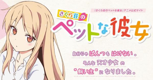 アニメ『さくら荘のペットな彼女』10月8日よりMBS、MX、tvk、テレビ愛知、アニマックスにて放送開始!