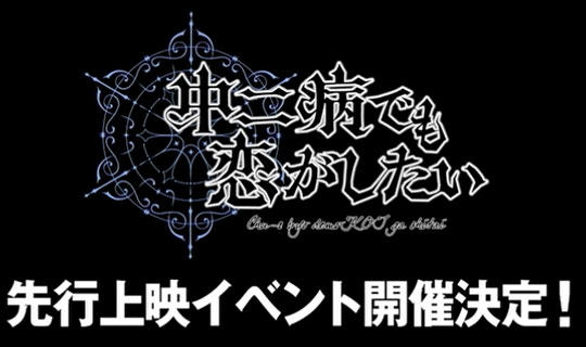 『中二病でも恋がしたい!』本編先行上演イベント開催決定!