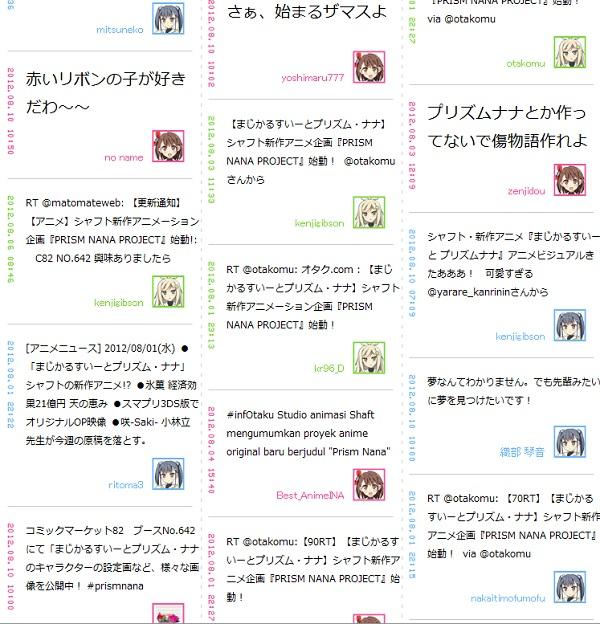シャフトアニメ『まじかるすいーと プリズムナナ』公式サイトでコミケ会場の様子(PV)が見られるよー ねんどろいど化も!