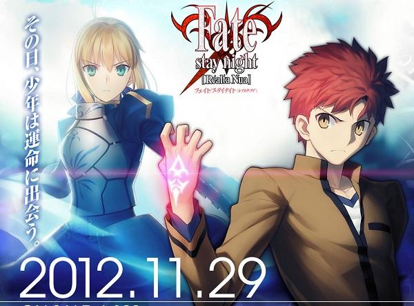 PS VITA「Fate/stay night [Realta Nua]」アニメカット公開!流石ufoさんだ