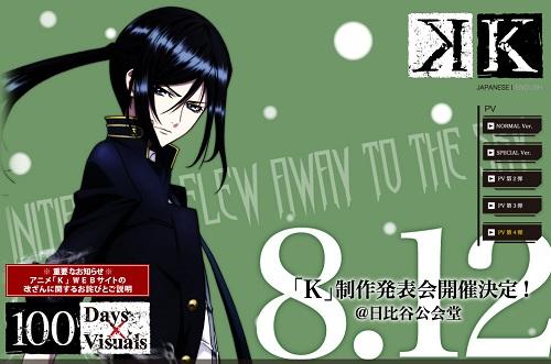 アニメ『K』EDを歌うのは小松未可子さん、 制作発表イベント自体は下ネタが酷かったかぁww