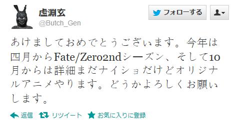 虚淵玄氏が10月からやるオリジナルアニメは「サイコパス」でほぼ決まりか