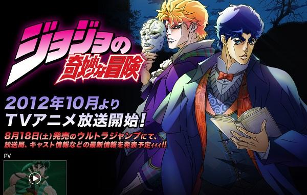 アニメ『ジョジョの奇妙な冒険』OP&EDが決定!OPは田中公平氏が作曲