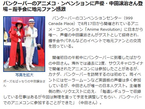 カナダのアニメイベントで声優の中田譲治さんがサムライ衣装に! 結構似合ってるwww