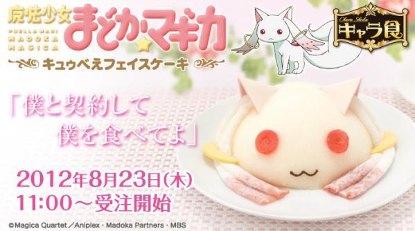 『まどか☆マギカ』キュゥべえフェイスケーキが登場www 僕と契約して僕を食べてよ