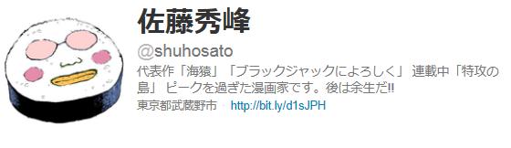 漫画家・佐藤秀峰氏、TV局関係者に追われる?「フジテレビの記者さんにストーカーされてるかも」「海猿今すぐ公開中止にして欲しい」