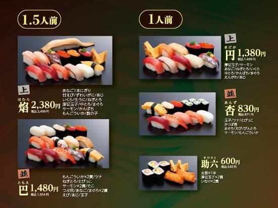 20120825sushi.jpg