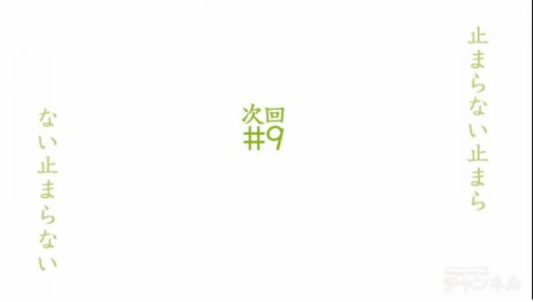 『ココロコネクト』第9話のサブタイが変わってるんだけど(MX&TVK)