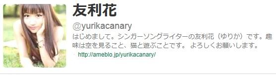 「ゆりしー」こと声優でシンガーソングライターの長谷優里奈(旧名:落合祐里香)さん、友利花名義の期間限定ツイッターを始める