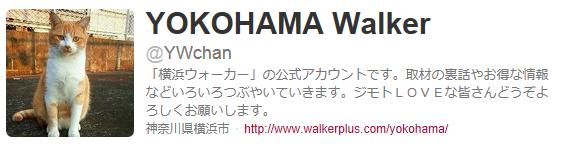 今日発売の雑誌『横浜ウォーカー』に神奈川のアニメ聖地巡礼特集が載ってるぞ、ラインナップは・・・
