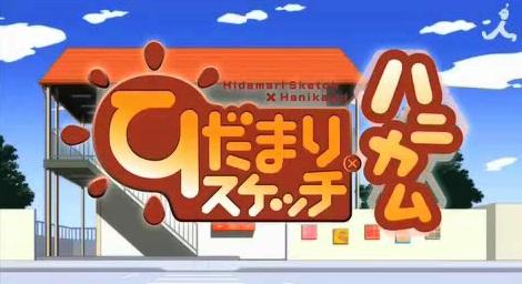 アニメ『ひだまりスケッチ×ハニカム』TBSアニメフェスタで公開したPVを公開!