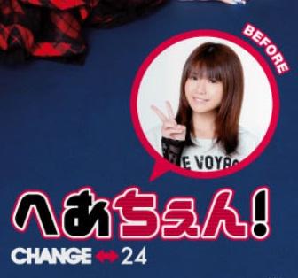 声優の竹達彩奈さんがロンドンパンク少女に大変身! 誰だよwwww