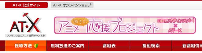 【ワンランク上】AT-Xの放送スケジュールが2012年10月1日から改変