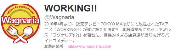 『WORKING!!』作者・高津カリノ先生が白石涼子さんの結婚に祝福イラストを描く 「あれ?私は?まだ?ねえ?まだ?(^3^)」