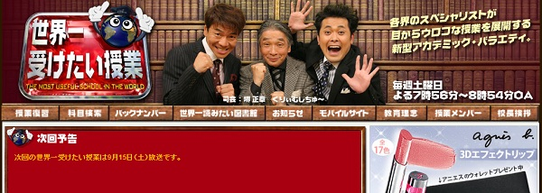 10月6日の日テレ「世界一受けたい授業」に平野綾さんとルパン三世 × HUNTER×HUNTERチームが出演!