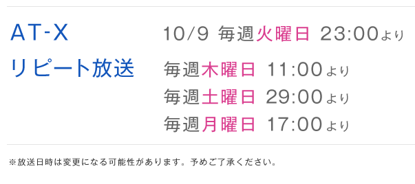 『To LOVEる ダークネス』 AT-Xでは10月9日 23時より放送開始