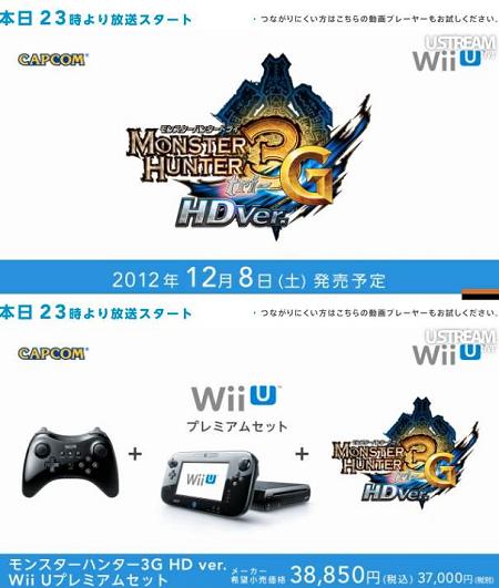 ゲーム『Wii U』同時発売は「モンスターハンター3G HDver.」「ゾンビU」など9タイトル! 「ベヨネッタ2」も発表