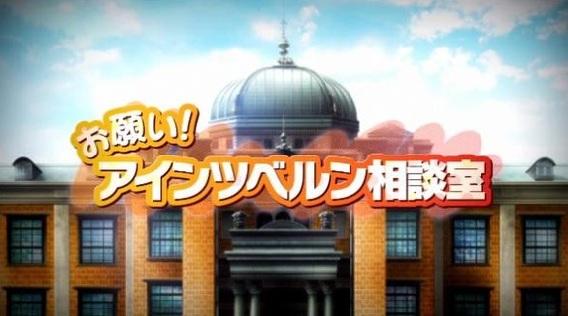 『Fate/Zero』BD-BOXⅡ特典映像「お願い!アインツベルン相談室」のトレーラー公開! 旦那wwww