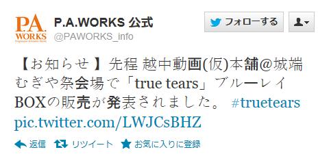 アニメ「true tears」BD-BOXスタンダード版 2013年1月29日発売決定!