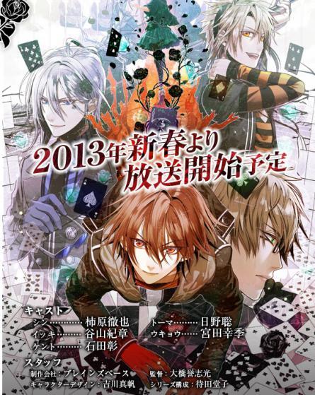 アニメ『AMNESIA』スタッフ公開!2013年新春より放送開始