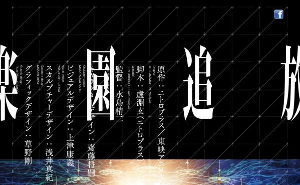 【監督:水島精二 脚本:虚淵玄】オリジナル新作アニメ映画『楽園追放』のキービジュアル公開!