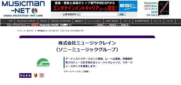 スフィアらが所属するミュージックレインがマネージャーを募集! 週休2日制で給与は年棒性で350万円以上