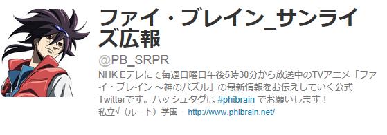 『ファイ・ブレイン』第3期が2013年放送決定!