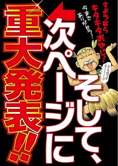 衛藤ヒロユキ『魔法陣ぐるぐる2』がガンガンオンラインで11月1日より新連載きたあああああ