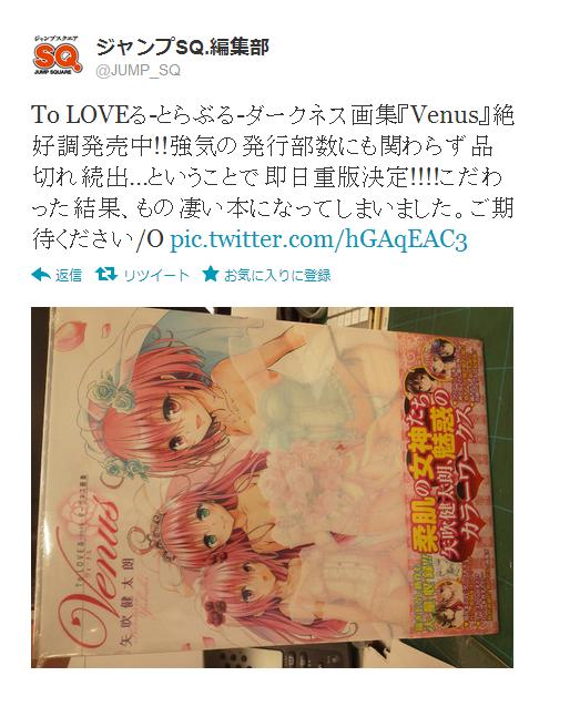 『To LOVEる ダークネス』 画集 Venusが品切れ続出で即日重版決定!