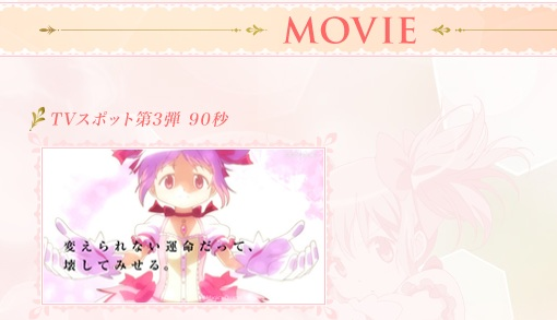 公開まであと少し! 劇場版『まどか☆マギカ』90秒CM公開! 物販商品も追加されたよー