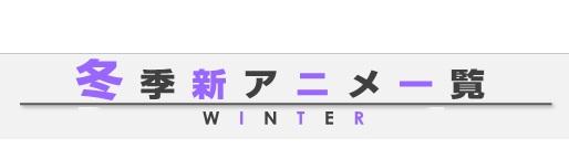 現時点での2013年冬アニメ一覧表・・・見たいもの多いな