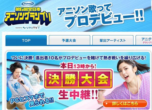 第6回全日本アニソングランプリの優勝者が決定 2013年の新作アニメ主題歌でデビュー