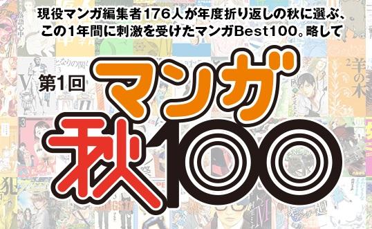 編集者が選ぶ新マンガ賞「マンガ秋100」結果発表 1位「俺物語!!」 2位「私がモテないのは~」 3位「乙嫁語り」