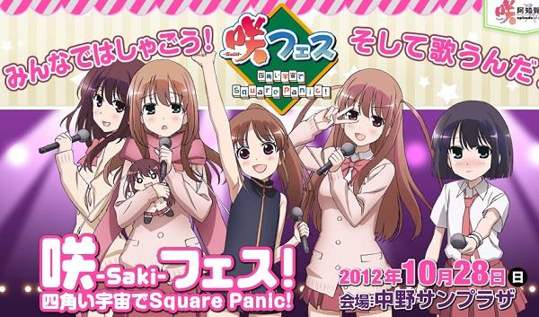 『咲-Saki- フェス』パンフの中身はこんな感じ! のどっちはエロイなぁ